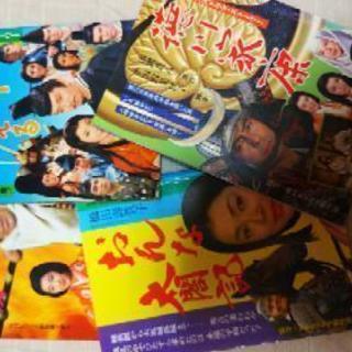 大河ドラマの雑誌