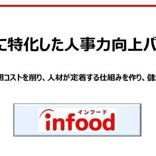 飲食様向け新サービスInfood★モニター募集★