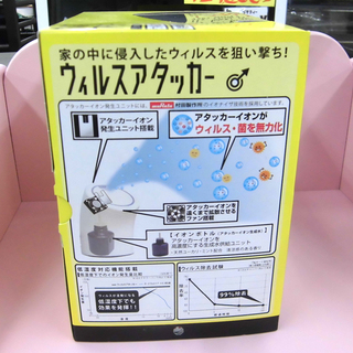 ウイルスアタッカー ウイルス除去 コロナ対策 除菌 消臭 コンセント式イオン発生機 エステー 札幌 西区 西野 - その他