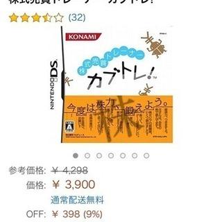 [中古]任天堂DSソフト 株トレ - おもちゃ