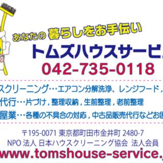町田市 ハウスクリーニング 便利屋 家事代行 トムズハウスサービス