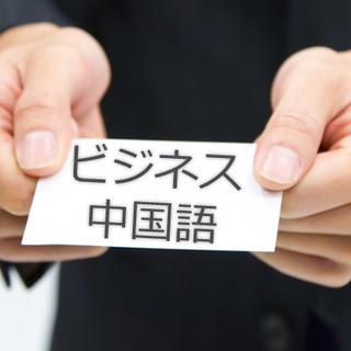 ビジネス中国語教室 ーービジネスパーソン向け 中国語上達プログラムーー