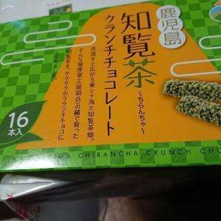 鹿児島県  ちらんちゃ  クランチチョコレート