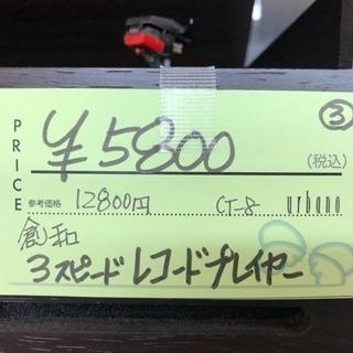 創和 3スピード レコードプレイヤー CT-8【参考価格1280...