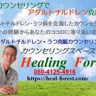 栃木県 アダルトチルドレン・うつ病を克服して「本来のあなた…