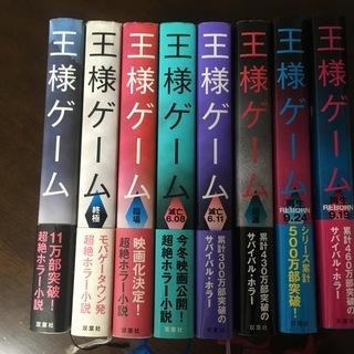 王様ゲーム(金沢伸明)単行本 計8冊 美品