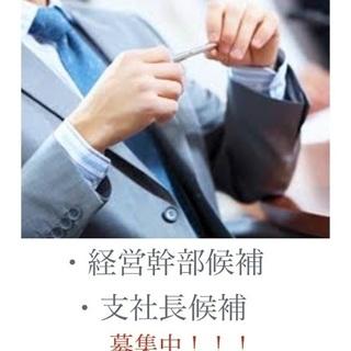 支社立ち上げ!!経営幹部、支社長候補募集!!
