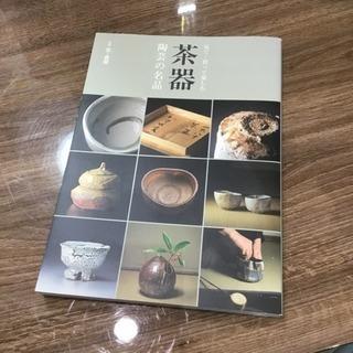 #1721 見て・買って楽しむ茶器・陶芸の名品