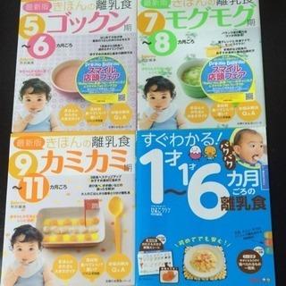 離乳食 本 4冊 セット