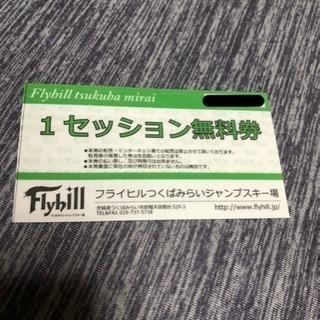 フライヒル 1セッション無料券
