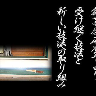 慶応元年創業の老舗が、総合インテリアをコーディネート、施行致しま...