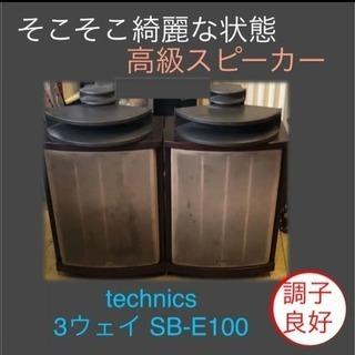 高級 スピーカー テクニクス 3way SB-E100