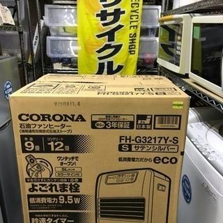 【決まりました】新品コロナ石油ファンヒーター