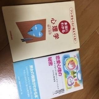 心理学の本
