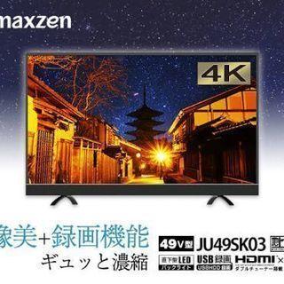 送料込み maxzen 49v 4K対応 フルハイビジョン液晶テ...