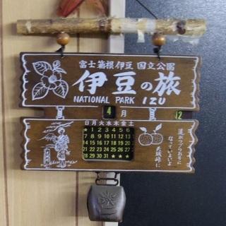 伊豆の旅 カレンダー