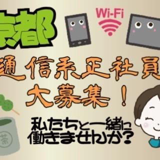 京都ではんなり♪携帯ショップクルーさん大募集【未経験大歓迎】