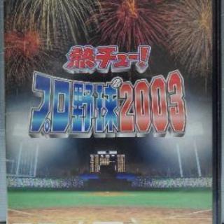 PS2 熱チュー!プロ野球2003の画像