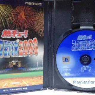 PS2 熱チュー!プロ野球2003 - おもちゃ