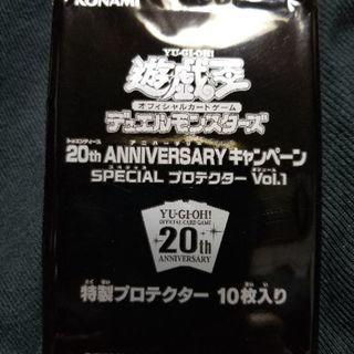 遊戯王 スペシャルプロテクター(限定スリーブ)
