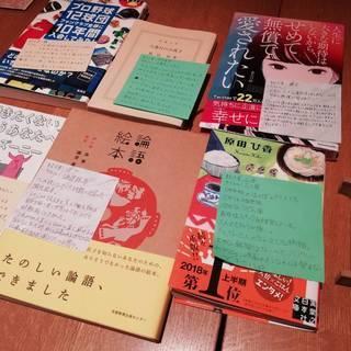 12/16(日)AM 推し本披露会in京都(午前の部)