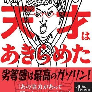 """12/16(日)PM """"天才はあきらめた""""課題本読書会in京都 t..."""