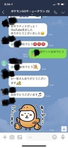 募集 ポケモン フレンド