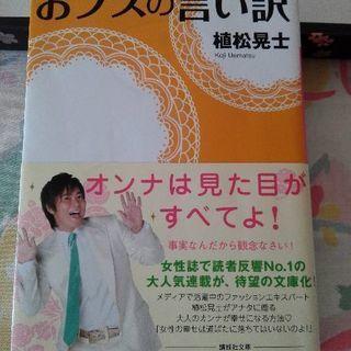 40円/おブスの言い訳【ムベの本棚】
