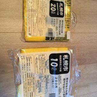 【定価の半額以下】札幌市のゴミ袋