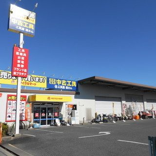 【高価買取いたします!】 リサイクルマート磐田インター店