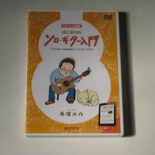 DVDブック ソロギター入門