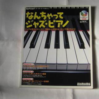 ジャズピアノ教本 CD付