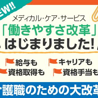 学研グループの介護大手メディカルケアサービスが働きやすさ改革スタート!!