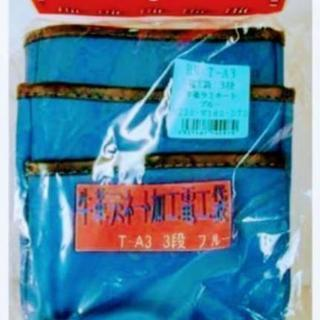 残1★牛革の腰袋(ラミネート加工,電工袋3段ブルーT)★新品★