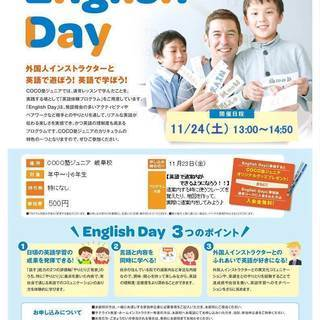 締切間近!! 11/24(土) English Day開催決定♪