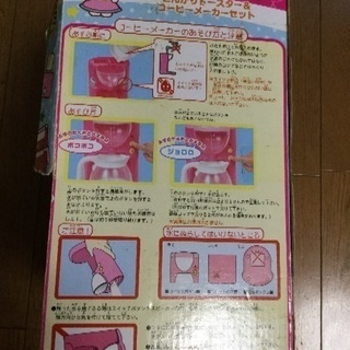 ハローキティ おままごと玩具 − 岡山県