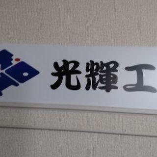 【鳶職募集】未経験者・年配者・女性可!