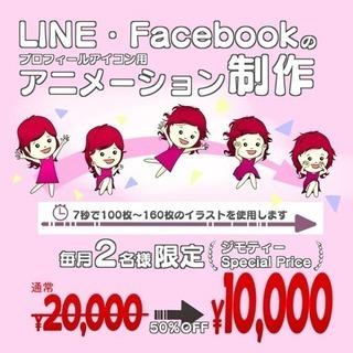 LINE・Facebookプロフ用のアニメーション制作 - 毎月2...