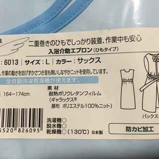 【商談中j】入浴介助エプロン 水色 未使用 ①