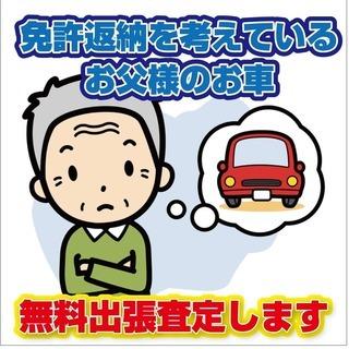 運転免許返納をお考えのお父様のお車★無料出張査定いたします。