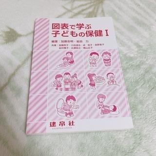 保健教科書