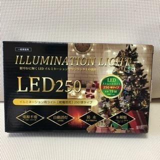 イルミネーション用ライト250球