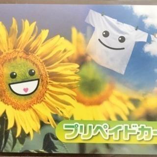 1100円分👕コインランドリーカード👚