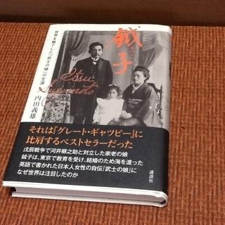 【古本50円】 内田義雄 鉞子 えつこ 武士の娘 初版 帯付 講...