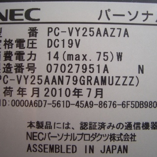 Windows7  ノートパソコン NEC  PC-VY25AAZ7A すぐに使用できます - 売ります・あげます