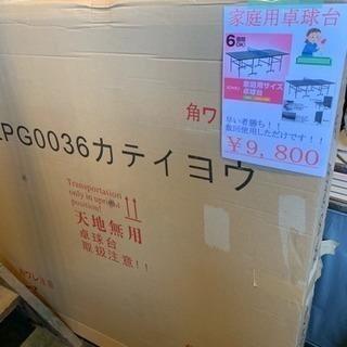 ★中古品 家庭用卓球台  6畳間OK IG-2P G0036★