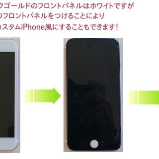11月17日新規オープン! あなたの街のiPhone修理屋さん!