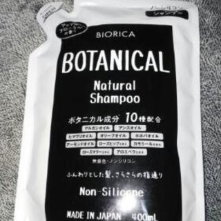 ☆BOTANICALシャンプー新品!!☆アップルフローラルの香り☆