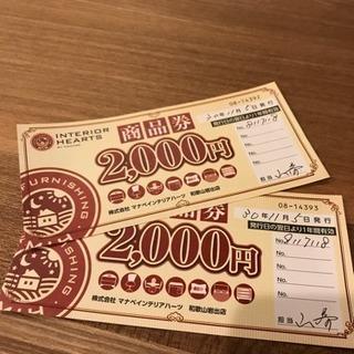 マナベインテリアハーツ和歌山岩出店の商品券