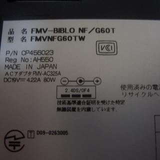 Core i3 ノートパソコン 富士通 BIBLO NF/G60T  すぐに使用できます - 売ります・あげます